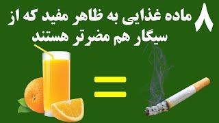 هشت ماده غذایی به ظاهر مفید که از سیگار هم مضرتر هستند