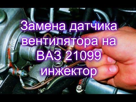 Замена датчика вентилятора на ВАЗ 21099 инжектор.