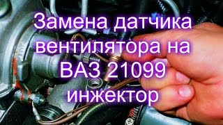 видео Датчики инжектор ваз 21099