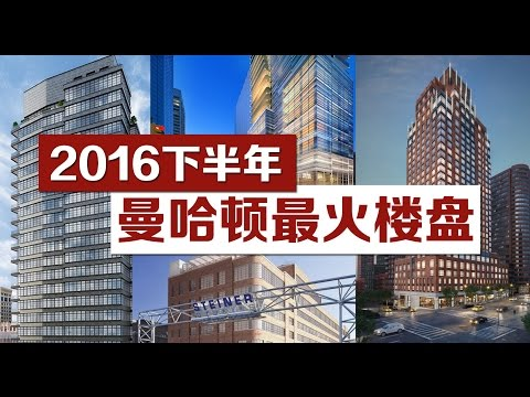 2016下半年曼哈顿最火新楼盘 Hot Hit in Manhattan New Condos 安家纽约LivingInNY(07/13/2016)