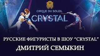 Русские фигуристы в Цирке дю Солей. Дмитрий Семыкин. Crystal