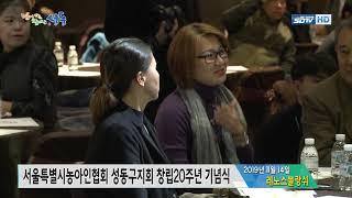 [성동구청] 서울시농아인협회 성동구지회 20주년 기념식