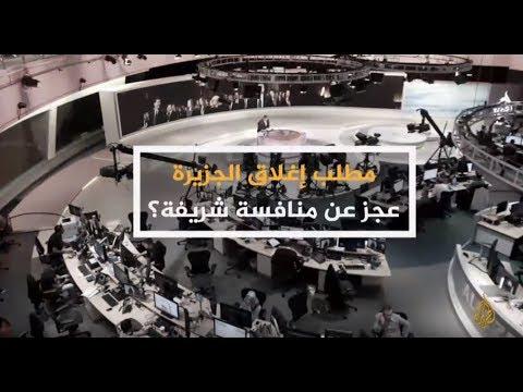 الحصاد-مطلب إغلاق الجزيرة.. عجز عن منافسة شريفة  - نشر قبل 11 ساعة