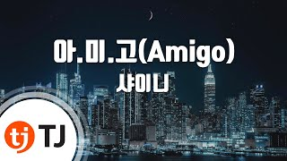 [TJ노래방] 아.미.고(Amigo) - 샤이니(SHINee) / TJ Karaoke