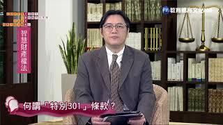 智慧財產權法(學院)