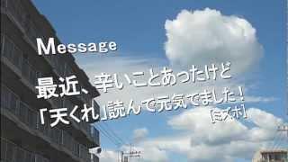 原作シリーズ120万部を超える、恋に効く恋愛ケータイ小説『天くれ』...