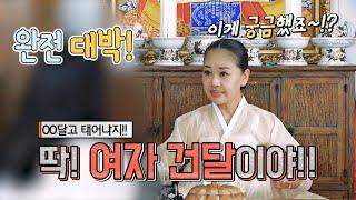 아니~! 여자건달인데!!!용한점집,용한무당, 서울,일산…