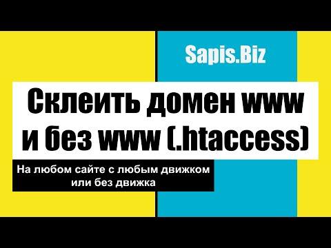 Склеить Www и без Www - склейка доменов и сайтов через редирект .htaccess файл