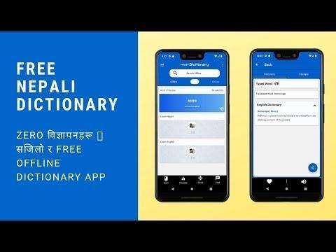 Nepali Offline Dictionary App (Zero Ads;Learn To Speak English Easily:Download Link In Description)