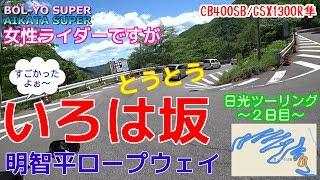 【CB400SB/GSX1300R隼】女性ライダーですが日光ツーリング#2~いろは坂と明智平ロープウェイ