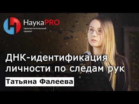 Татьяна Фалеева - ДНК-идентификация личности по следам рук