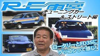 RE雨宮伝説 チューニングカー&ストリート編  V OPT 208 ⑦