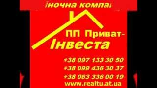 оценочная компания Приват-Инвеста  оценка недвижимости Киев(Экспертная оценка имущества:земли, домов, квартир, автомашин, оборудования, коммерческой недвижимости...., 2014-01-12T14:01:48.000Z)