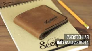 Мужское портмоне Knockwood - Stafford, Brown, купить в Украине. Обзор