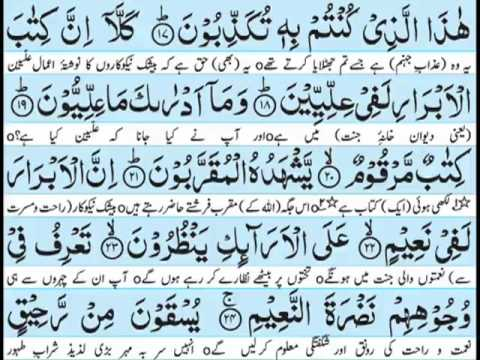 Surah Mutaffifin  with urdu translation