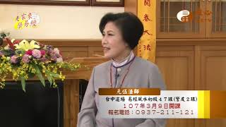 元伍法師【大家來學易經111】| WXTV唯心電視台