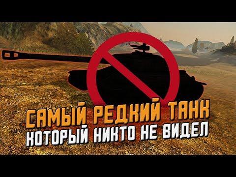 Этот танк вы НЕ УВИДИТЕ в рандоме! Самые редкие танки игры / Wot Blitz