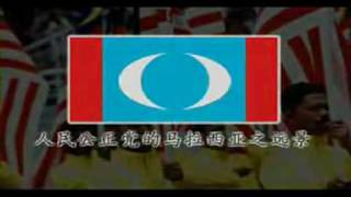 Video Manifesto Campaign KeADILan 2008 - Video 4 Language