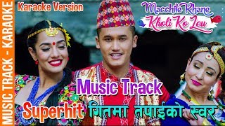 The Cartoonz Crew & Priyanka Karki New Song Machhile Khane || Melina Rai & Saroj Oli | Music Track