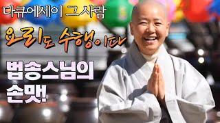 2020.05.02(토) 다큐 에세이 그 사람  / 안동MBC