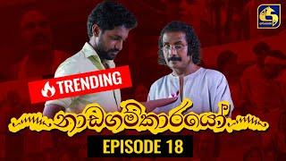 Nadagamkarayo Episode 18 || ''නාඩගම්කාරයෝ'' || 10th February 2021 Thumbnail