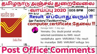 TN Post Office GDS Result 2020, Tamilnadu Postal Circle Selection List 2020, மிகவும் முக்கிய தகவல்