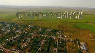 СТАРО-КУВИНСК