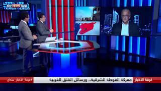 معركة الغوطة الشرقية.. ورسائل القلق الغربية