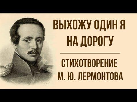 «Выхожу один я на дорогу» М. Ю. Лермонтов. Анализ стихотворения