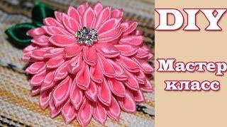 "Мастер Класс Канзаши ""Георгин"" / DIY kanzashi flowers"
