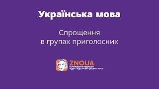 Відеоурок ЗНО з української мови. Спрощення в групах приголосних ч.2