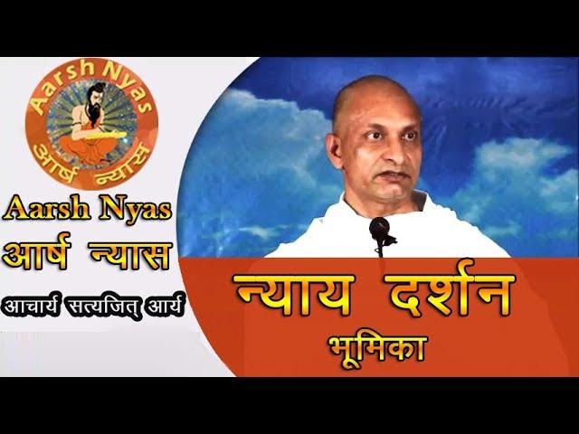 001 Nyay Darshan Bhumika Acharya Satyajit arya - न्यायदर्शन भूमिका, आचार्य सत्यजित आर्य | Aarsh Nyas