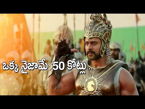 Bahubali The conclusion Nizam Rights sold for 50 crores || Orange Film News