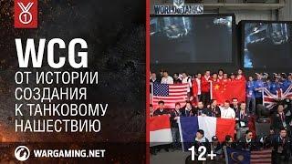 WCG: от истории создания — к танковому нашествию(Уважаемые игроки, в новом видеоролике от команды Wargaming TV вы узнаете всё о WCG, начиная от истории создания..., 2013-01-04T15:03:50.000Z)
