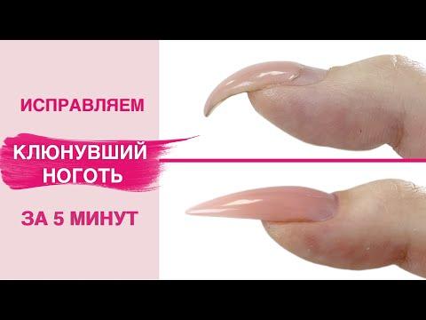 Исправили КЛЮЮЩИЕ ногти   Полигель и верхние формы
