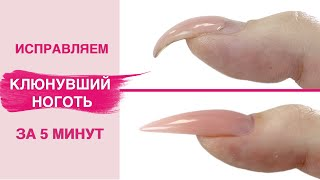 Fix LEANED DOWN nails | Polygel and top forms