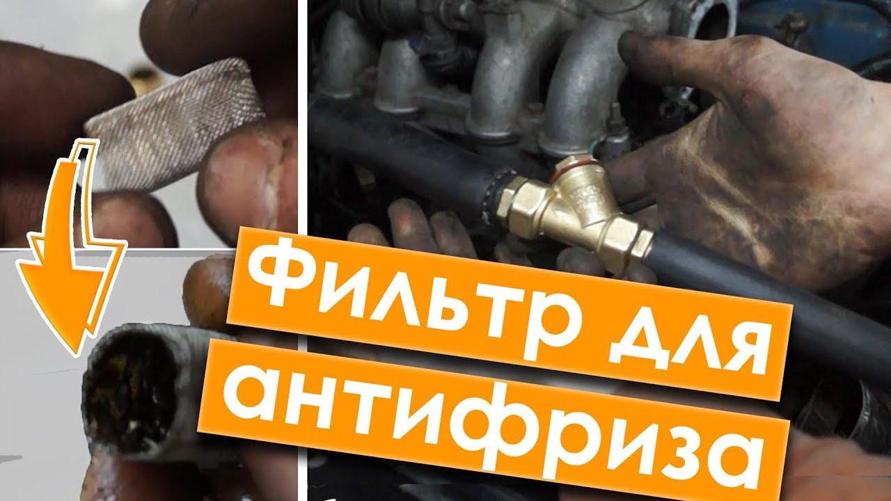 Большой ФИЛЬТР ДЛЯ ТОСОЛА - уберет грязь из радиатора - ПРОМОЙ ПЕЧКУ и АНТИФРИЗ!