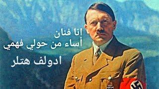 انا فنان أساء من حولي فهمي .. هتلر