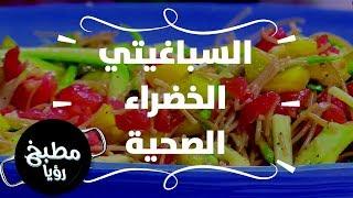السباغيتي الخضراء الصحية - ايمان عماري