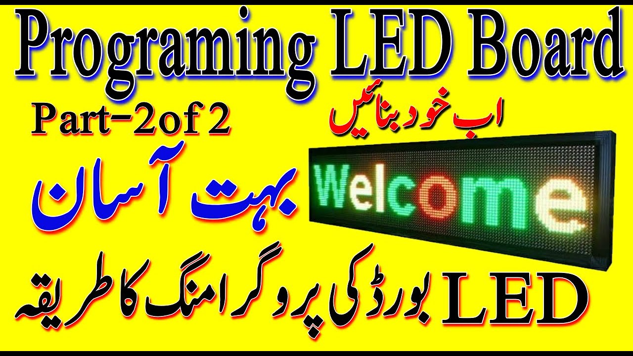 Download LED Board Programming Software For P-10 Panels Single Colour. HD 2016. card U6A & U60. Part-2.