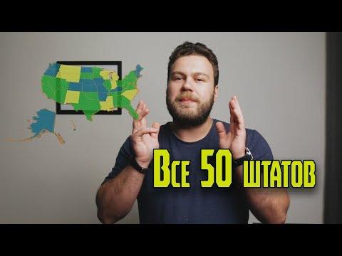 50 американских штатов за 13 минут