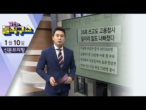 김진의 돌직구쇼 - 1월 10일 신문브리핑