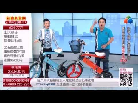雙十國慶特駕合法山久電動 輔助自行 車The North Face 登山包日本雜誌附錄  PAUL兩件式 衝鋒 外套