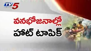 """Vana Bhojanam Turns As Political Campaign""  : TV5 News"