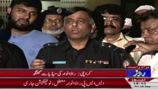SSP Rao Anwar Ahmed Talk To Media | 16 September 2016