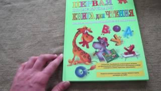 Н.С.Жукова: Первая после букваря книга для чтения