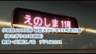 小田急60000形 特急えのしま11号 走行音(あさぎり11号併結)