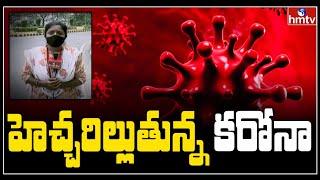 తెలంగాణలో పెరిగిపోతున్న కరోనా కేసులు | Ground Report | hmtv