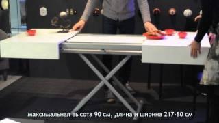 Table transformer   Стол Трансформер   ITACA MegaLight Riga