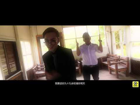 UNDER LOVER - 玫瑰2.0 MV預告